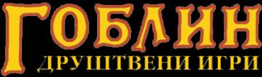 Goblin Games